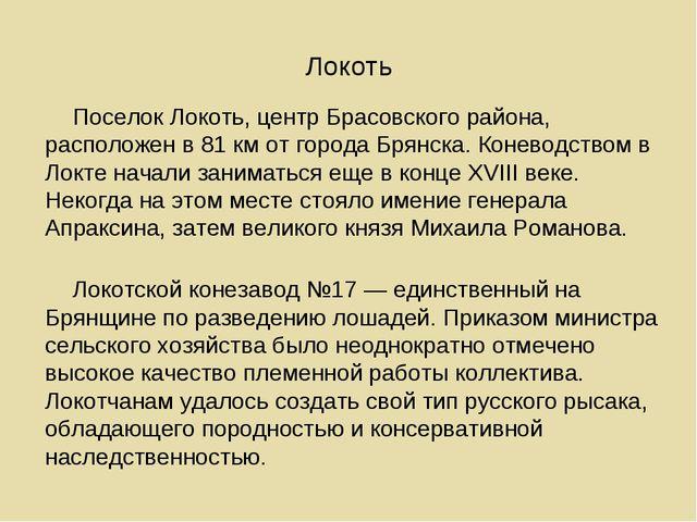 Локоть Поселок Локоть, центр Брасовского района, расположен в 81 км от города...