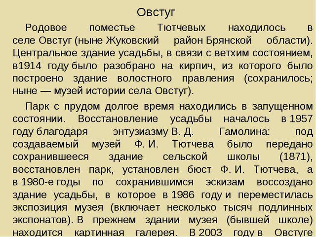 Овстуг Родовое поместье Тютчевых находилось в селеОвстуг(нынеЖуковский рай...