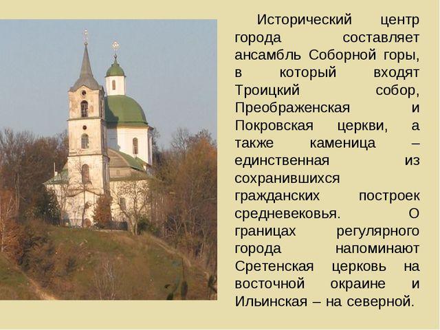 Исторический центр города составляет ансамбль Соборной горы, в который входят...
