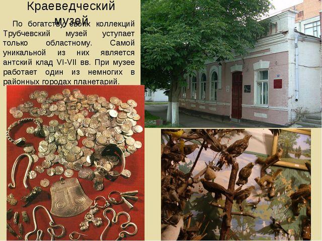 Краеведческий музей По богатству своих коллекций Трубчевский музей уступает т...