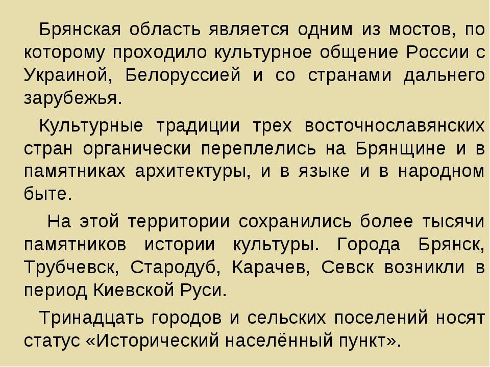 Брянская область является одним из мостов, по которому проходило культурное о...