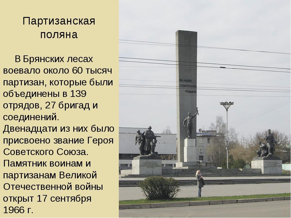 Партизанская поляна В Брянских лесах воевало около 60 тысяч партизан, которые...