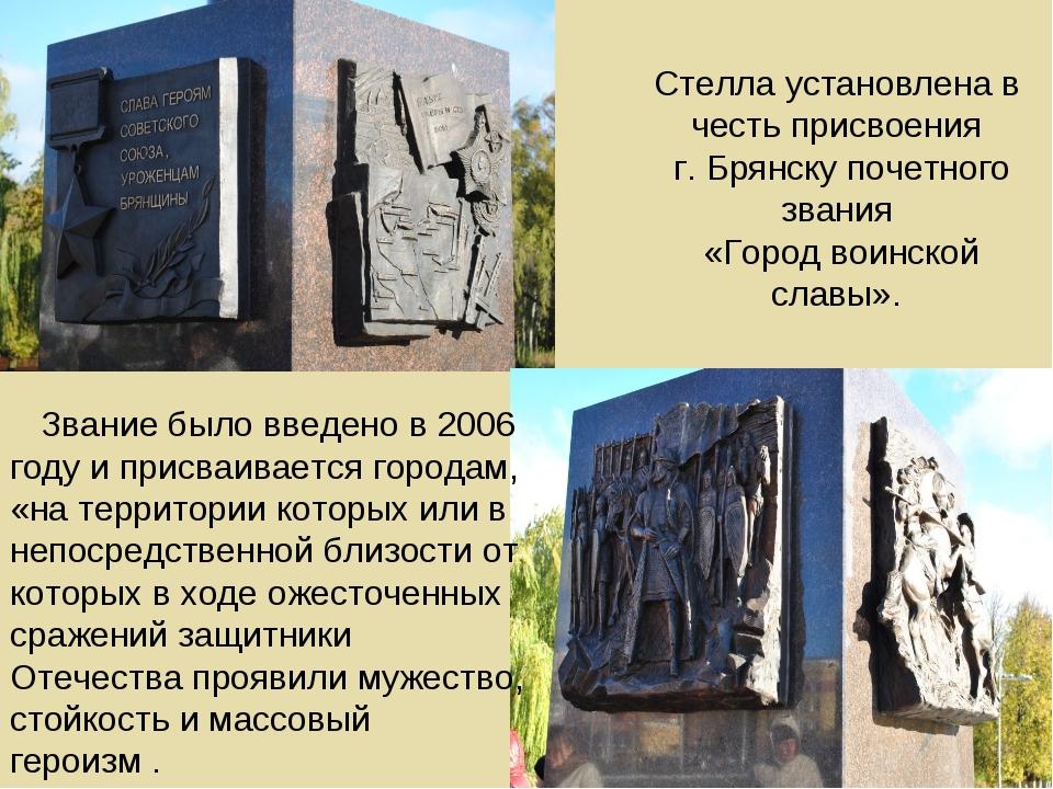Стелла установлена в честь присвоения г. Брянску почетного звания «Город воин...