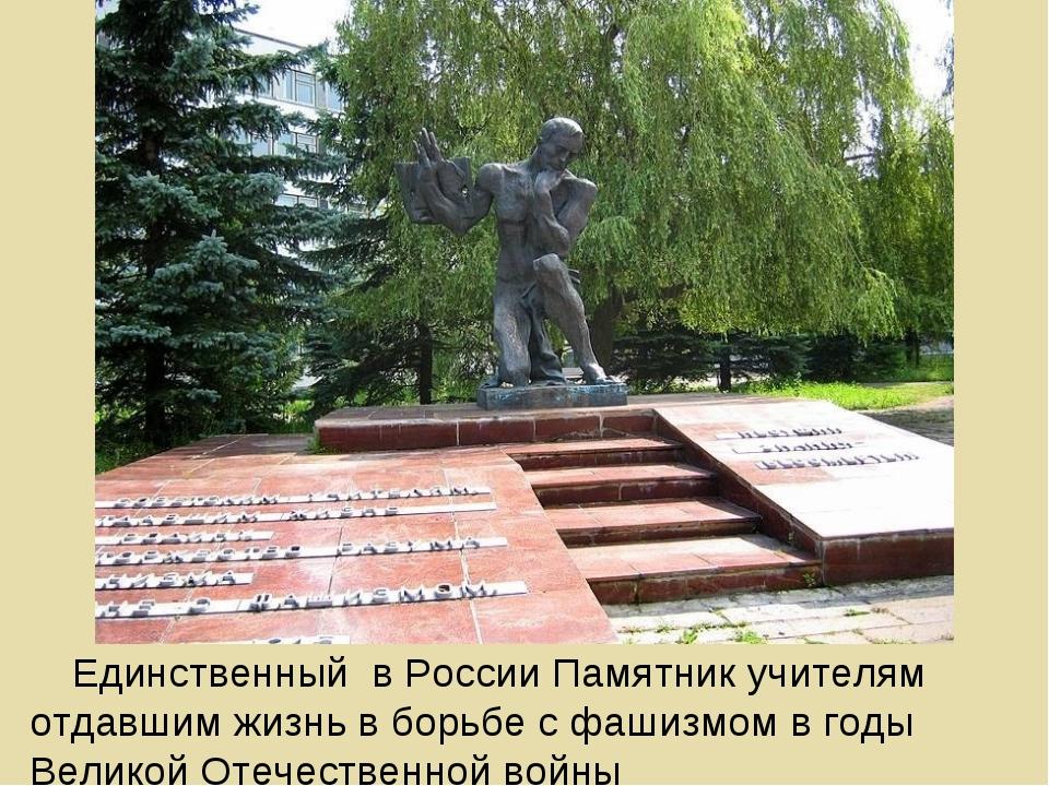 Единственный в России Памятник учителям отдавшим жизнь в борьбе с фашизмом в...