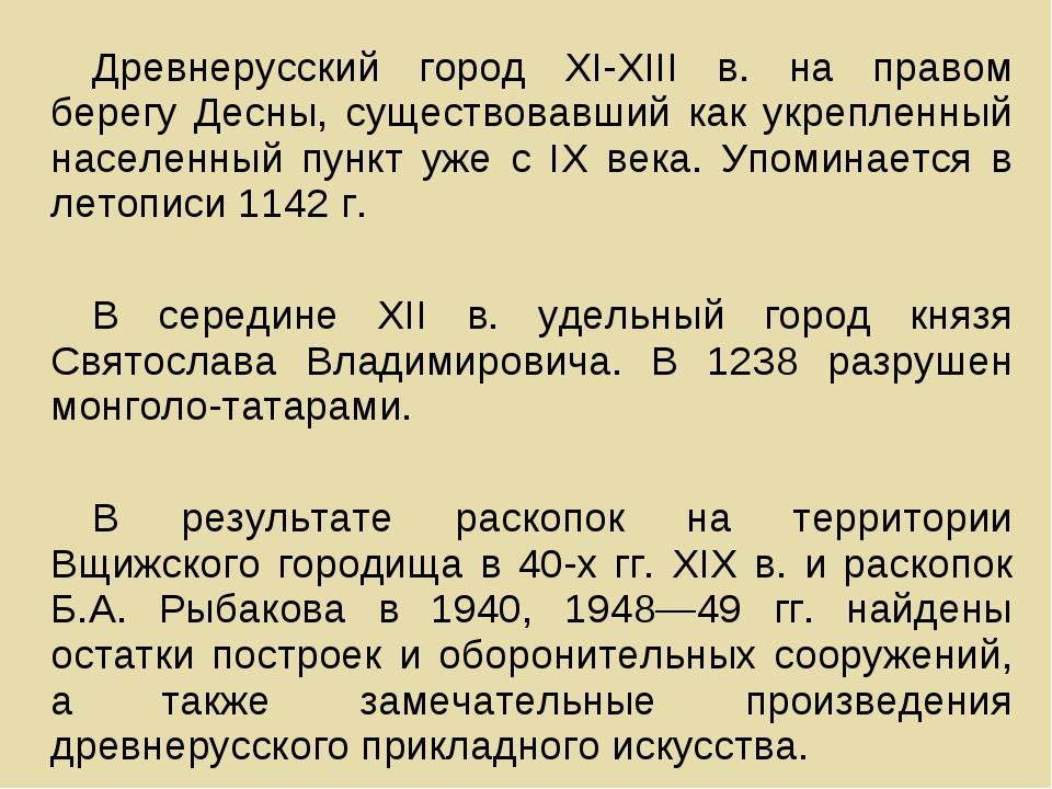 Древнерусский город XI-XIII в. на правом берегу Десны, существовавший как укр...