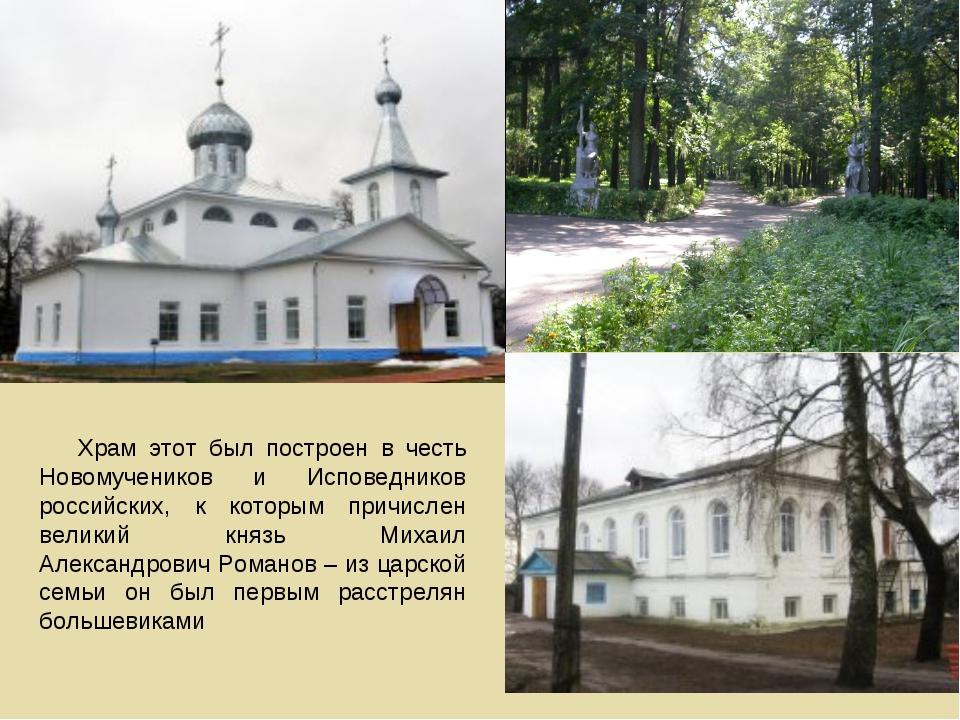 Храм этот был построен в честь Новомучеников и Исповедников российских, к кот...