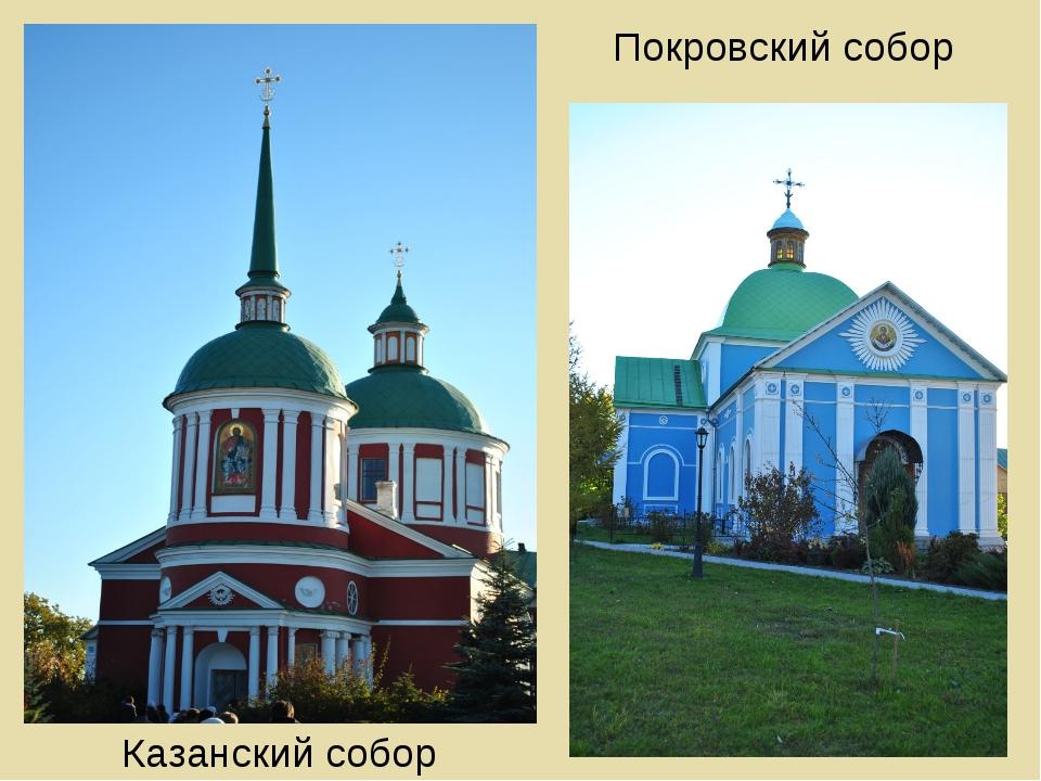 Покровский собор Казанский собор