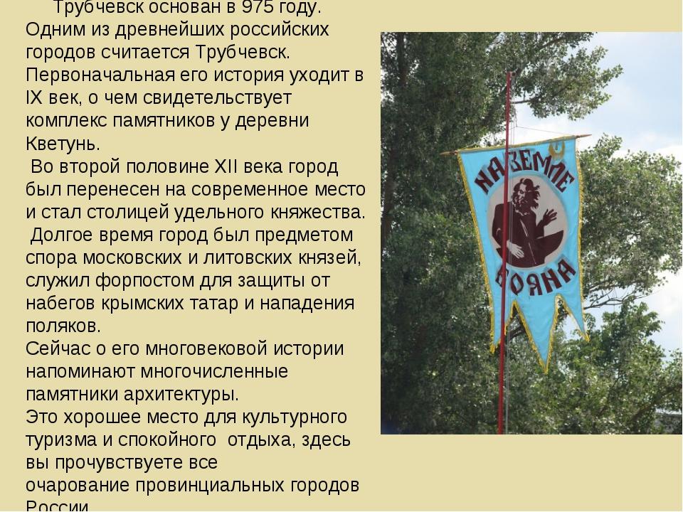 Трубчевск основан в 975 году. Одним из древнейших российских городов считаетс...