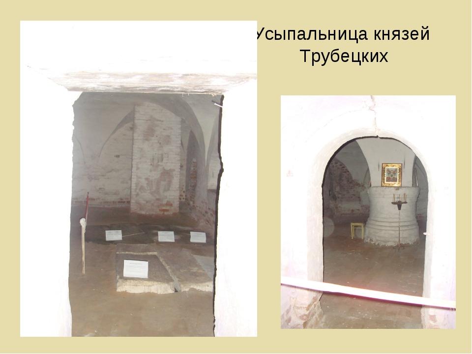 Усыпальница князей Трубецких