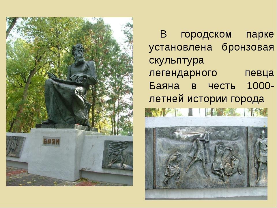 В городском парке установлена бронзовая скульптура легендарного певца Баяна в...