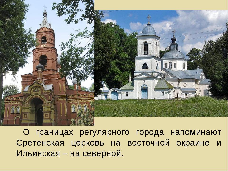 О границах регулярного города напоминают Сретенская церковь на восточной окра...