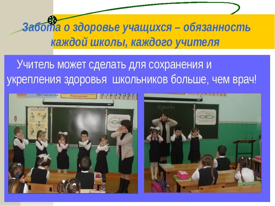Учитель может сделать для сохранения и укрепления здоровья школьников больше...