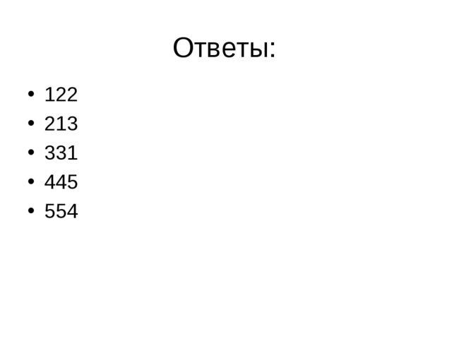 Ответы: 122 213 331 445 554