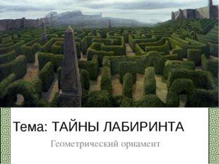 Тема: ТАЙНЫ ЛАБИРИНТА Геометрический орнамент