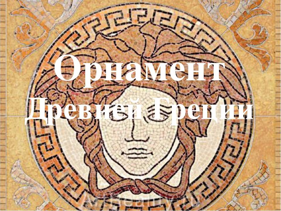 Орнамент Древней Греции