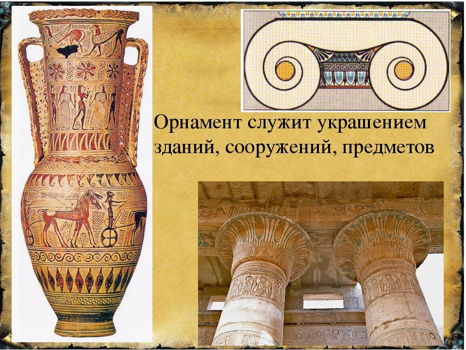 Орнамент служит украшением зданий, сооружений, предметов