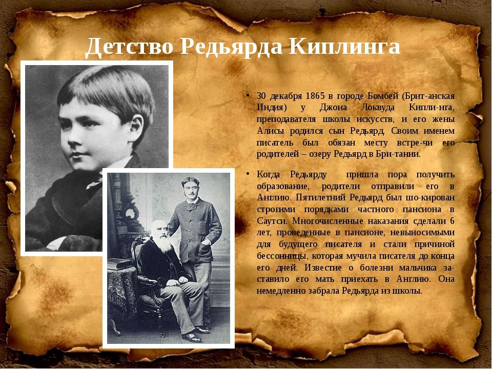 Детство Редьярда Киплинга 30 декабря 1865 в городе Бомбей (Брит-анская Индия)...