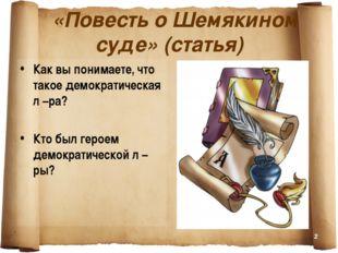 «Повесть о Шемякином суде» (статья) Как вы понимаете, что такое демократичес