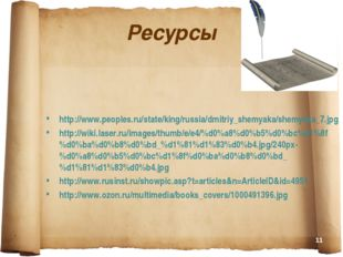 Ресурсы http://www.peoples.ru/state/king/russia/dmitriy_shemyaka/shemyaka_7.j