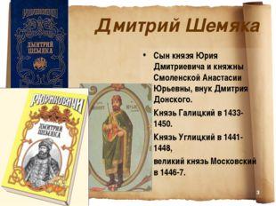 Дмитрий Шемяка Сын князя Юрия Дмитриевича и княжны Смоленской Анастасии Юрье