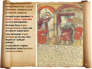 Бедняк показывает неправедному судье Шемяке завернутый в платок камень, котор