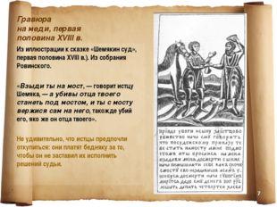 Гравюра на меди, первая половина XVIII в. Из иллюстрации к сказке «Шемякин су