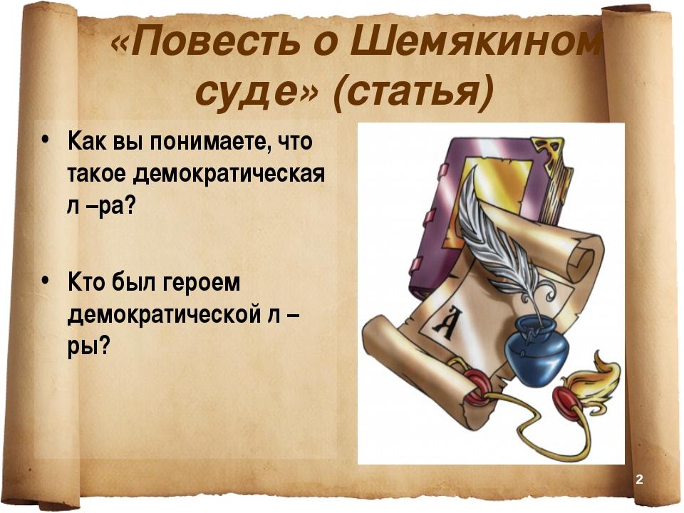 «Повесть о Шемякином суде» (статья) Как вы понимаете, что такое демократичес...