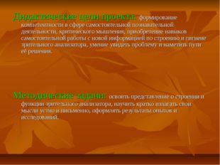 Дидактические цели проекта: формирование компетентности в сфере самостоятельн