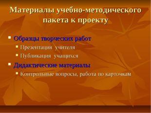 Материалы учебно-методического пакета к проекту Образцы творческих работ През