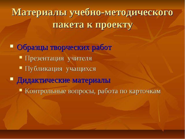 Материалы учебно-методического пакета к проекту Образцы творческих работ През...