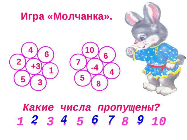 Какие числа пропущены? 1 . 3 . 5 . . 8 . 10 Игра «Молчанка». 2 4 6 7 9
