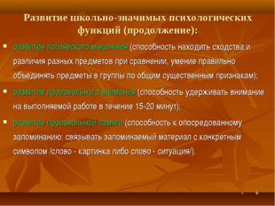* Развитие школьно-значимых психологических функций (продолжение): развитие л