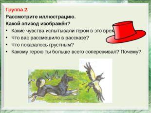 Группа 2. Рассмотрите иллюстрацию. Какой эпизод изображён? Какие чувства испы