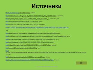 Источники http://f.musiczona.net/_dr/6/58895975.png зайчик http://lib2.znaimo