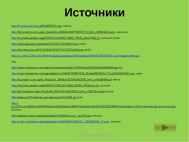 Источники http://f.musiczona.net/_dr/6/58895975.png зайчик http://lib2.znaimo...