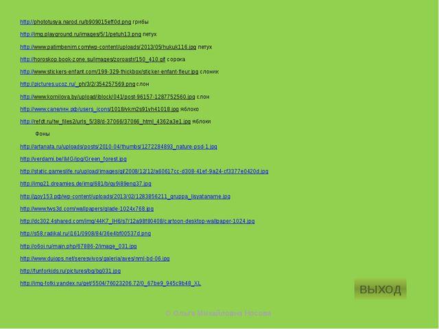 http://phototusya.narod.ru/b909015eff0d.png грибы http://img.playground.ru/im...