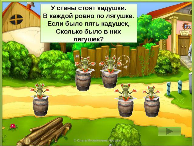 5 У стены стоят кадушки. В каждой ровно по лягушке. Если было пять кадушек, С...