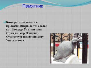 Коты расправляются с крысами. Впервые это сделал кот Ричарда Уиттингтона (три