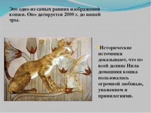 Это одно из самых ранних изображений кошки. Оно датируется 2000 г. до нашей э