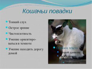 Кошачьи повадки Тонкий слух Острое зрение Чистоплотность Умение ориентиро-ва