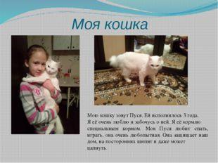 Моя кошка Мою кошку зовут Пуся. Ей исполнилось 3 года. Я её очень люблю и заб