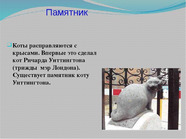 Коты расправляются с крысами. Впервые это сделал кот Ричарда Уиттингтона (три...