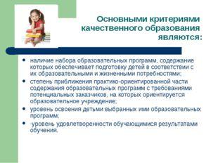 Основными критериями качественного образования являются: наличие набора образ