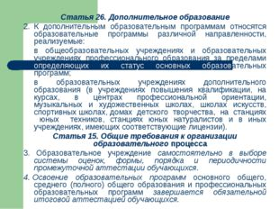 Статья 26. Дополнительное образование 2.К дополнительным образовательным про