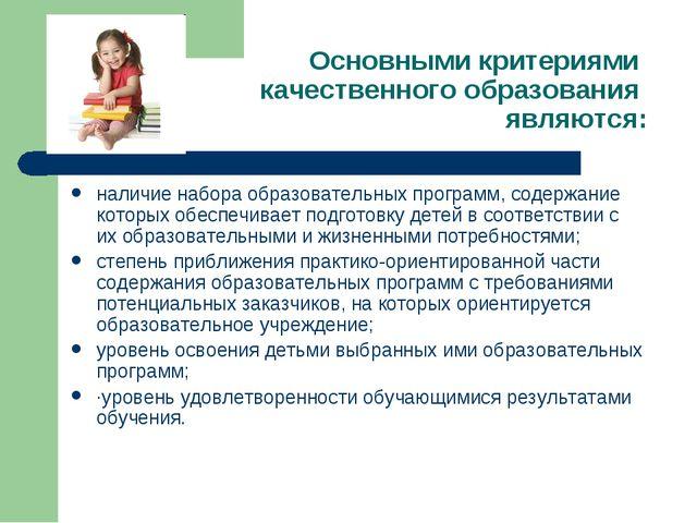 Основными критериями качественного образования являются: наличие набора образ...