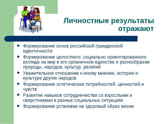 Личностные результаты отражают Формирование основ российской гражданской иден...