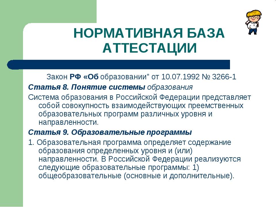 """НОРМАТИВНАЯ БАЗА АТТЕСТАЦИИ Закон РФ «Об образовании"""" от 10.07.1992 № 3266-1..."""