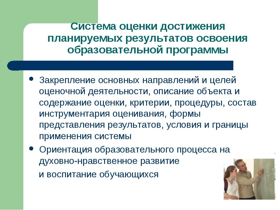 Система оценки достижения планируемых результатов освоения образовательной пр...