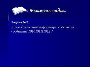 Решение задач Задача №3. Какое количество информации содержит сообщение 10101