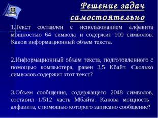 1.Текст составлен с использованием алфавита мощностью 64 символа и содержит 1